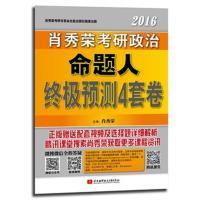 2016-肖秀荣考研政治命题人终极预测4套卷