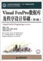VisualFoxPro数据库及程序设计基础(第2版21世纪高等学校计算机规划教材)