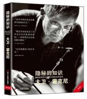 隐秘的知识:重新发现西方绘画大师的失传技艺(增订版)