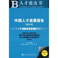 中国人才发展报告2010(2010版)