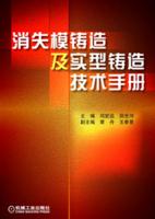消失模铸造及实型铸造技术手册