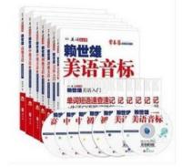 赖世雄常春藤赖世雄美语从头学音标至高级美语全套教材+助学手册共7本