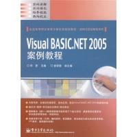 全国高等职业教育计算机类规划教材·实例与实训教程系列:VisualBASIC.NET2005案例教程