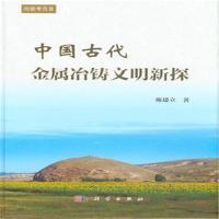 中国古代金属冶铸文明新探-冶金考古-III