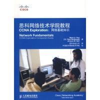 思科网络技术学院教程CCNAExploration:网络基础知识(附赠光盘1张)