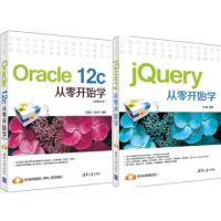 Oracle12c从零开始学+jQuery从零开始学2本