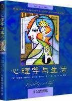 心理学与生活中文版第16版理查德格里格世界多所大学心理学系指定教材