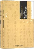 日本《论语》古钞本综合研究:影印日本《论语》古钞本三种(套装共3册)