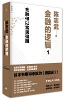 金融作品系列之一·金融的逻辑1:金融何以富民强国