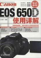 CanonEOS650D使用详解王永辉艺术书籍