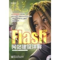 FlashCS3网站建设详解(附赠CD光盘1张)