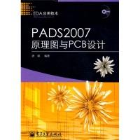 EDA应用技术:PADS2007原理图与PCB设计(附光盘1张)
