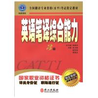 翻译资格考试英语笔译综合能力教材3级黄勇民CATTI考试三级笔译综合能力教材