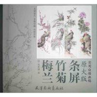 实用白描画稿:梅兰竹菊条屏(原大版)9787554701324