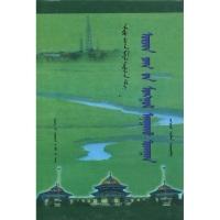 现代蒙医学(蒙古文)