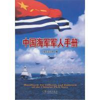 中国海军军人手册