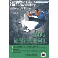 国际交流英语考试标准版:30天征服新托业词汇