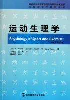 运动生理学(中国教练员培训教材)/竞技运动训练前沿理论与实践创新丛书