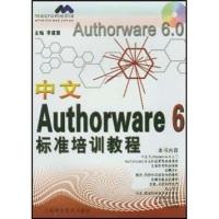 中文Authorware6标准培训教程