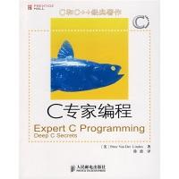 C专家编程ExpertCProgrammingDeepCSecrets