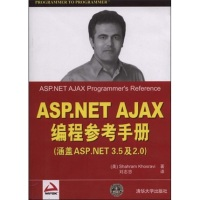 ASP.NETAJAX编程参考手册:涵盖ASP.NET3.5及2.0