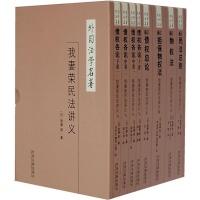 外国法学名著-我妻荣民法讲义—(全8册)日我妻荣于敏等译法律书籍