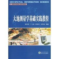 大地测量学基础实践教程
