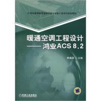 21世纪高等教育建筑环境与设备工程系列规划教材:暖通空调工程设计:鸿业ACS8.2