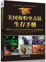 美国海豹突击队生存手册