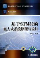 基于STM32的嵌入式系统原理与设计(普通高等教育十二五电子信息类规划教材)/亮点嵌