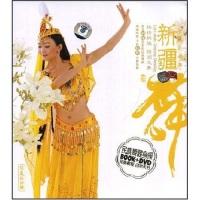 学跳民族舞新疆(附赠DVD光盘1张)