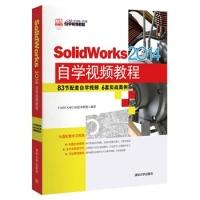 SolidWorks2014自学视频教程(含光盘)CADCAMCAE技术联盟正版书籍