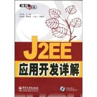 编程指南:J2EE应用开发详解(附CD光盘1张)