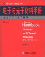 Springer手册精选系列·电子与光子材料手册(第4册):光电子学与光子材料(影印版)