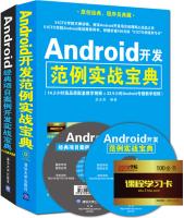 Android开发范例实战宝典+Android经典项目案例开发实战宝典(套装共2册)