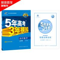曲一线官方正品2016版必修5数学人教B版RJ-B5年高考3年模拟高中同步