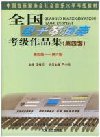 正版第四套全国电子琴演奏考级教程作品集第4-6级教材电子琴书籍