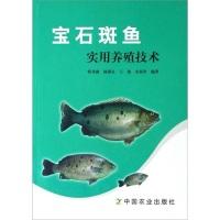 宝石斑鱼实用养殖技术