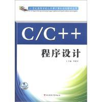 21世纪高等学校公共课计算机规划教材丛书:C/C++程序设计