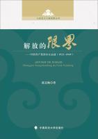 解放的限界:中国共产党的妇女运动(1921~1949)