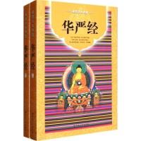 佛教基本典籍:华严经(套装上下册)