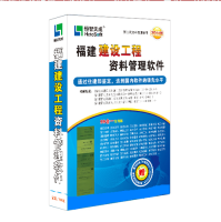 恒智天成福建省第二代资料管理软件(不含范例书)