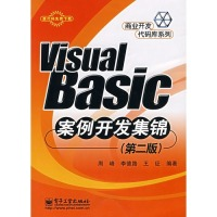 VISUALBASIC案例开发集锦(第2版)