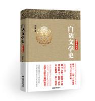 白话文学史:精装典藏本