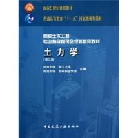 高校土木工程专业指导委员会规划推荐教材:土力学(第3版)