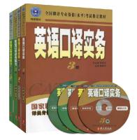 全国翻译专业资格水平考试指定教材+配套训练习题三级英语口译实务+综合能力全套四本