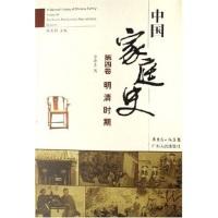 中国家庭史(套装共5册)