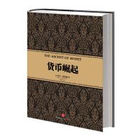 【中信出版社】尼尔·弗格森经典系列:货币崛起