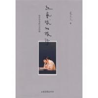 红气球的旅行:侯孝贤电影记录续编