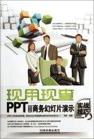 PPT2010商务幻灯片演示实战技巧/现用现查
